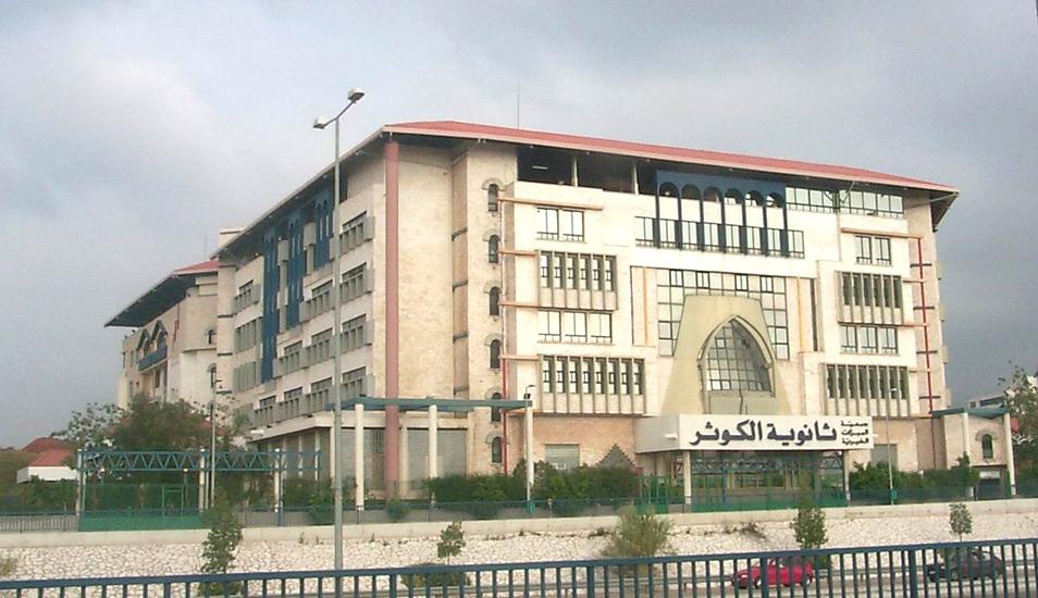 Al Kawthar